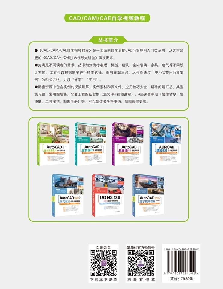 AutoCAD中文版室內裝潢設計自學視頻教程-preview-2