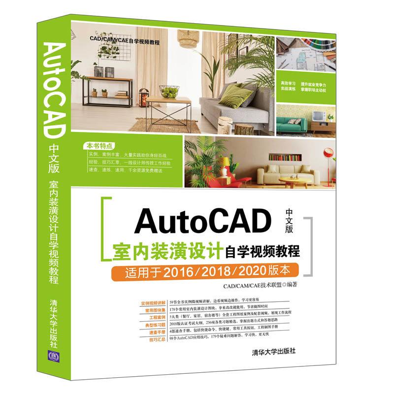 AutoCAD中文版室內裝潢設計自學視頻教程-preview-3
