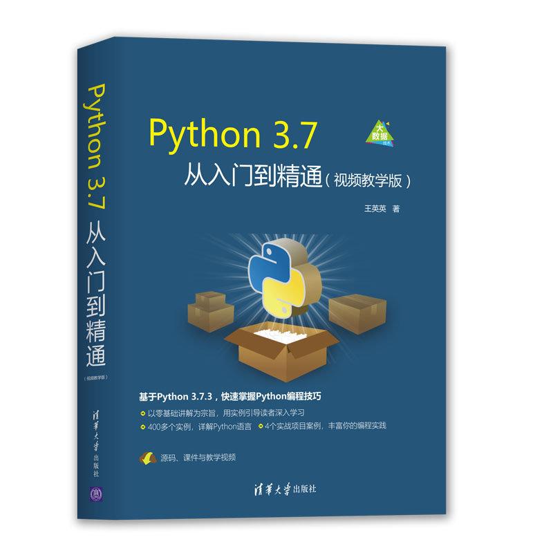 Python 3.7從入門到精通(視頻教學版)-preview-1