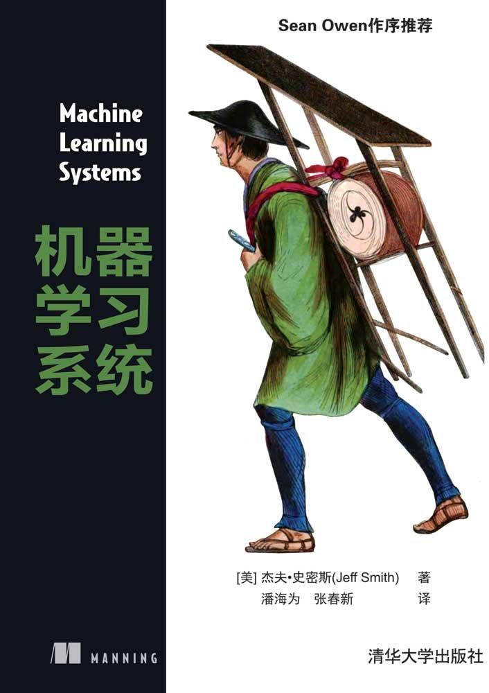 機器學習系統-preview-1