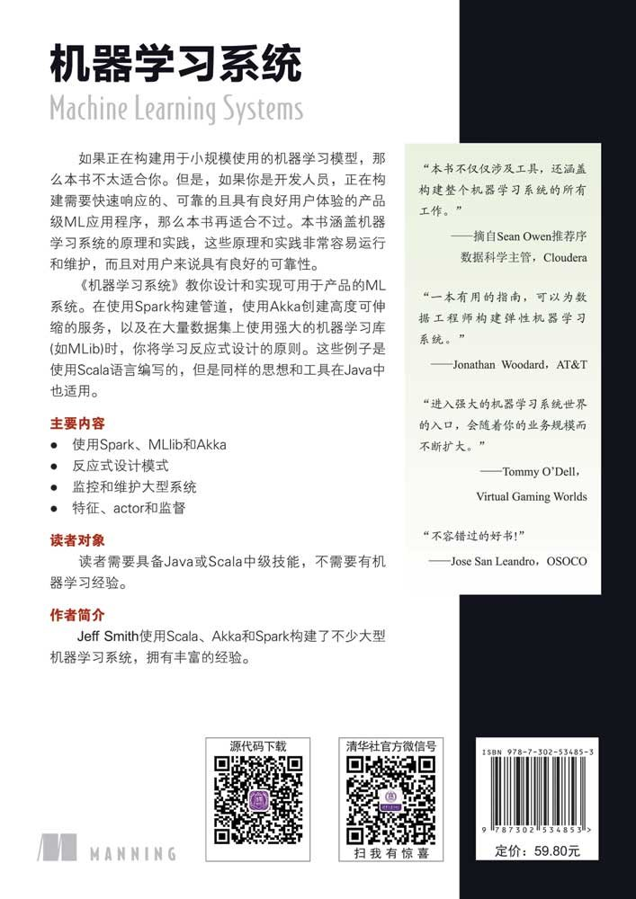 機器學習系統-preview-2