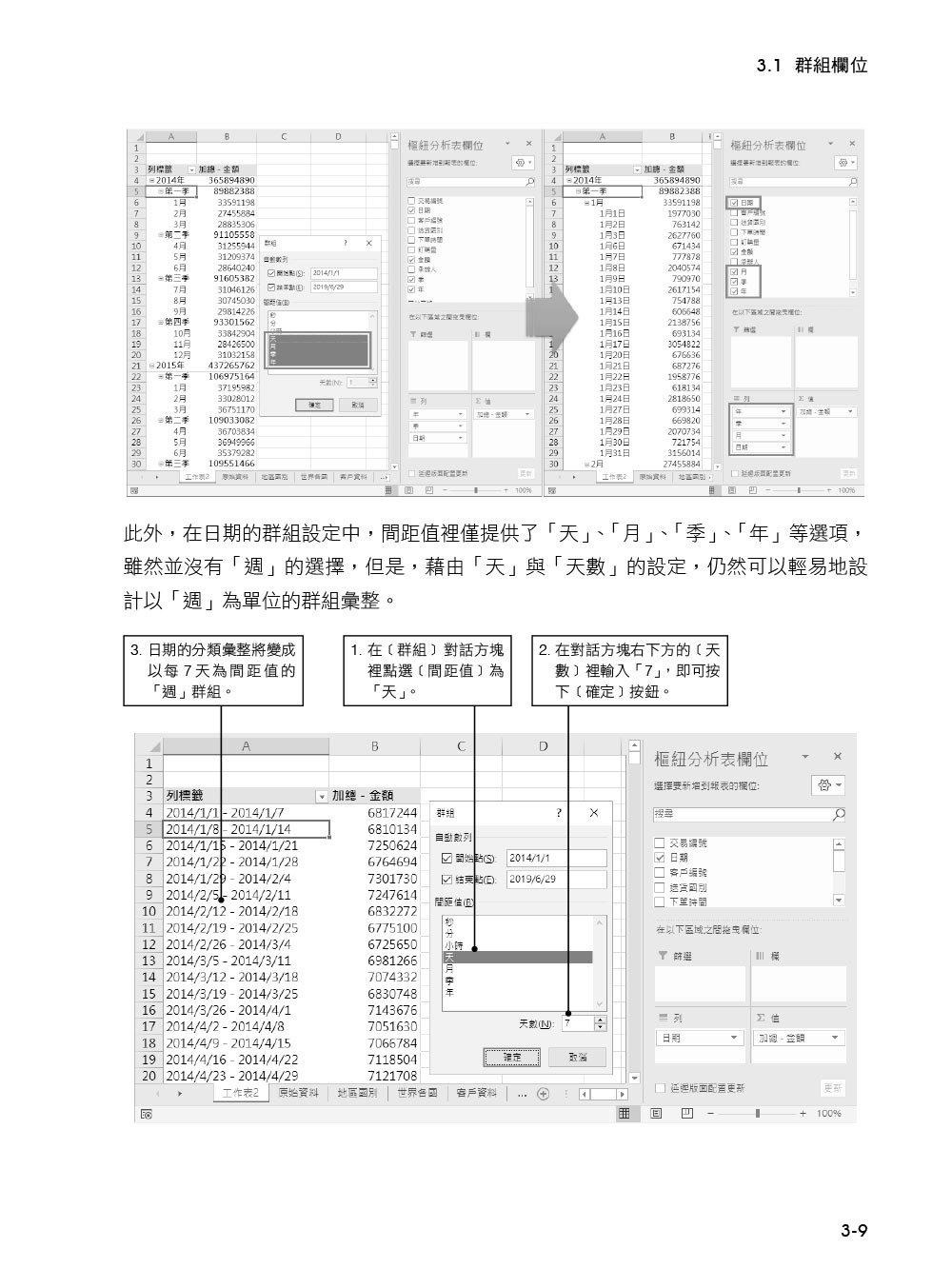 Excel 商業智慧分析|樞紐分析x大數據分析工具 PowerPivot 及 PowerView (適用Office 365/2013/2016/2019)-preview-3