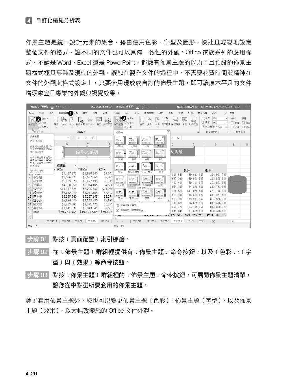 Excel 商業智慧分析|樞紐分析x大數據分析工具 PowerPivot 及 PowerView (適用Office 365/2013/2016/2019)-preview-5
