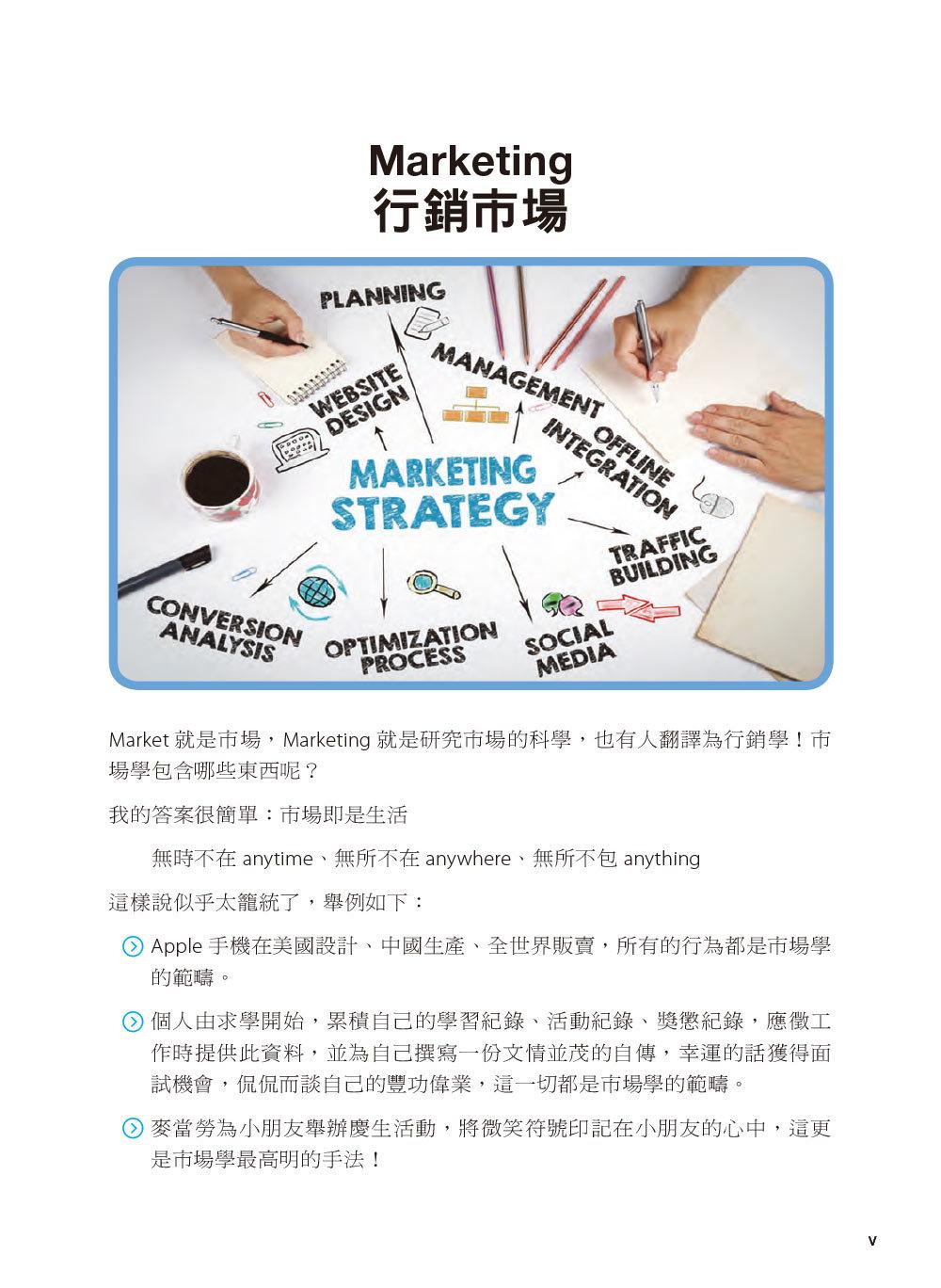 市場行銷實務250講|市場行銷基礎檢定認證教材-preview-3
