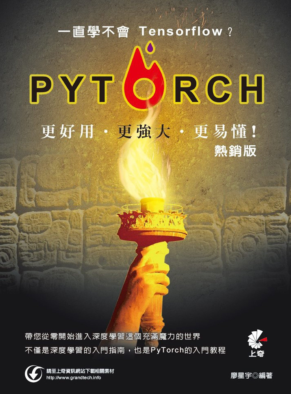 一直學不會 Tensorflow?PyTorch 更好用更強大更易懂!(熱銷版)-preview-1