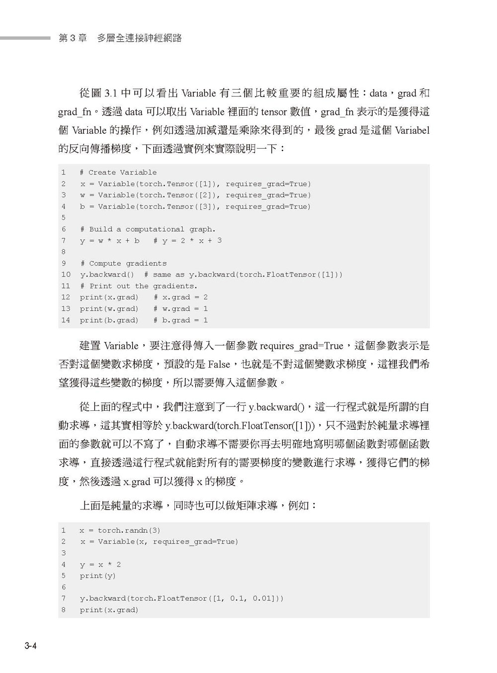 一直學不會 Tensorflow?PyTorch 更好用更強大更易懂!(熱銷版)-preview-14