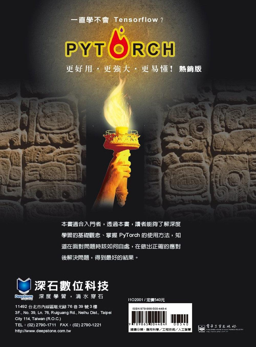 一直學不會 Tensorflow?PyTorch 更好用更強大更易懂!(熱銷版)-preview-19