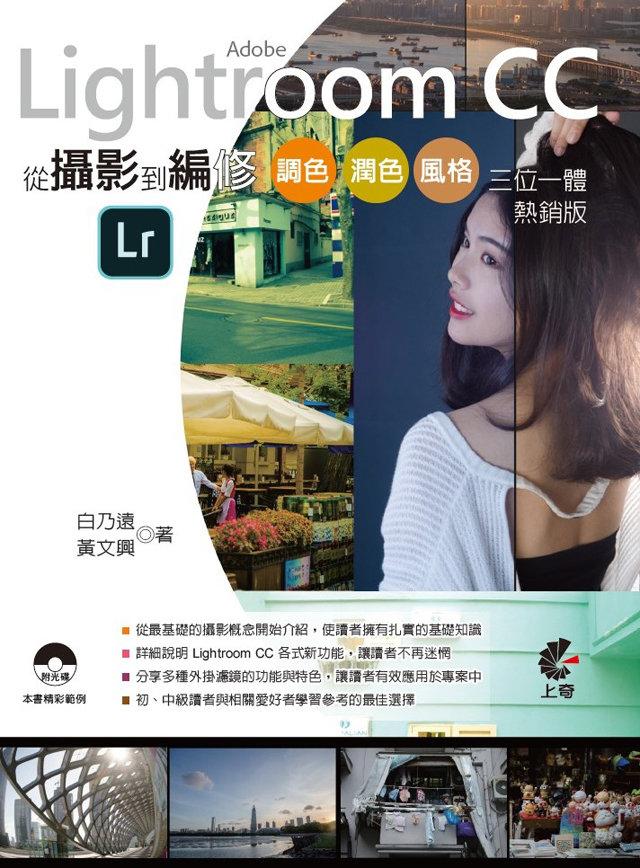 Adobe Lightroom CC 從攝影到編修:調色、潤色、風格、三位一體 (熱銷版)-preview-1