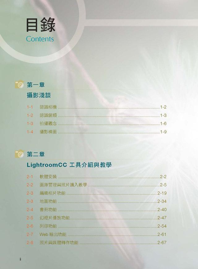 Adobe Lightroom CC 從攝影到編修:調色、潤色、風格、三位一體 (熱銷版)-preview-2