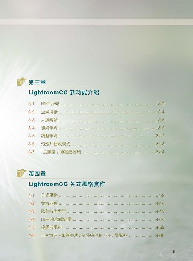 Adobe Lightroom CC 從攝影到編修:調色、潤色、風格、三位一體 (熱銷版)-preview-3