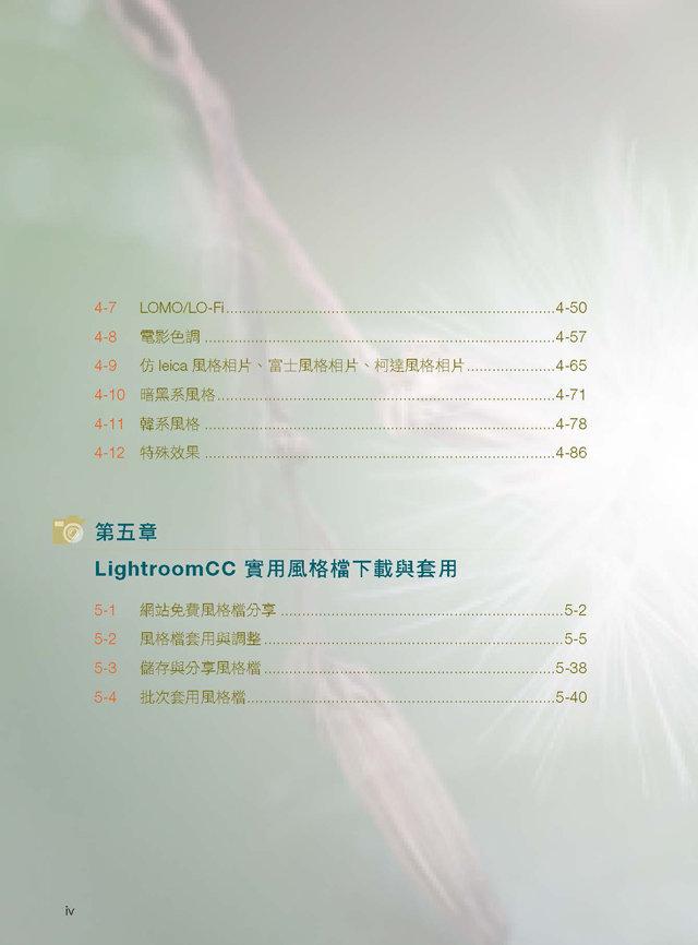 Adobe Lightroom CC 從攝影到編修:調色、潤色、風格、三位一體 (熱銷版)-preview-4