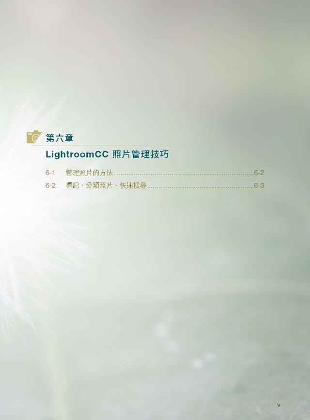 Adobe Lightroom CC 從攝影到編修:調色、潤色、風格、三位一體 (熱銷版)-preview-5