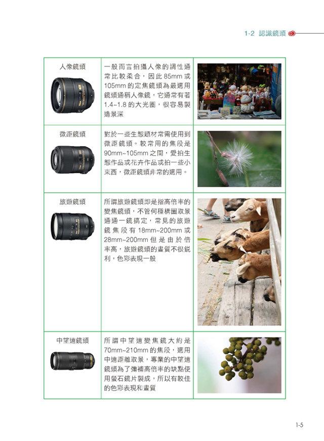 Adobe Lightroom CC 從攝影到編修:調色、潤色、風格、三位一體 (熱銷版)-preview-7