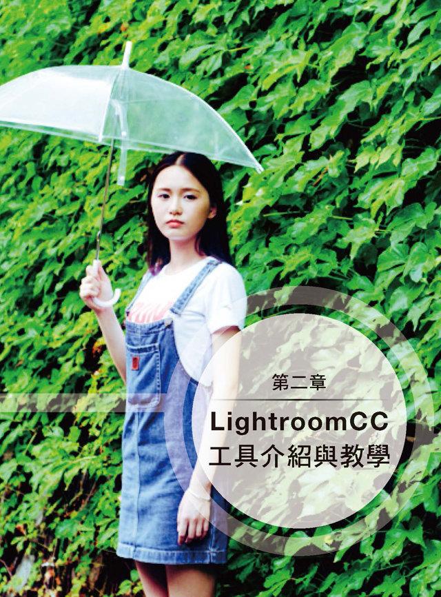 Adobe Lightroom CC 從攝影到編修:調色、潤色、風格、三位一體 (熱銷版)-preview-13