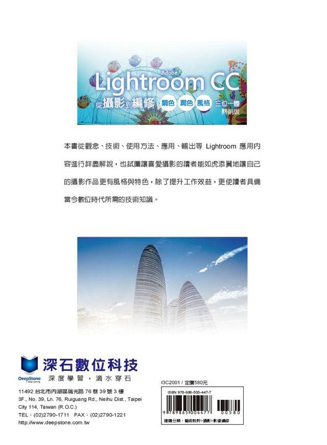 Adobe Lightroom CC 從攝影到編修:調色、潤色、風格、三位一體 (熱銷版)-preview-15