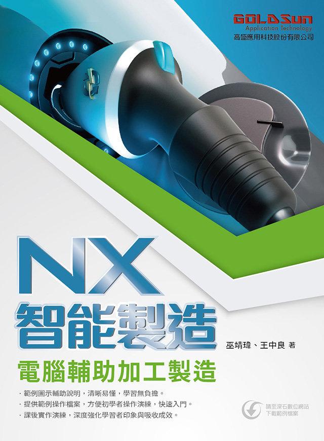NX 智能製造:電腦輔助加工製造-preview-1