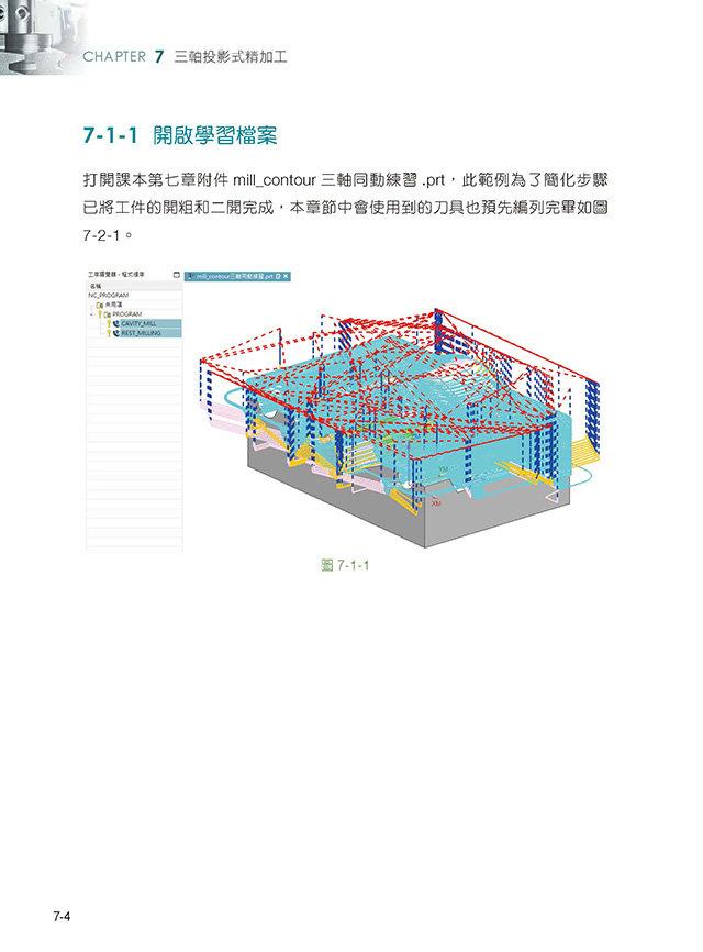 NX 智能製造:電腦輔助加工製造-preview-10