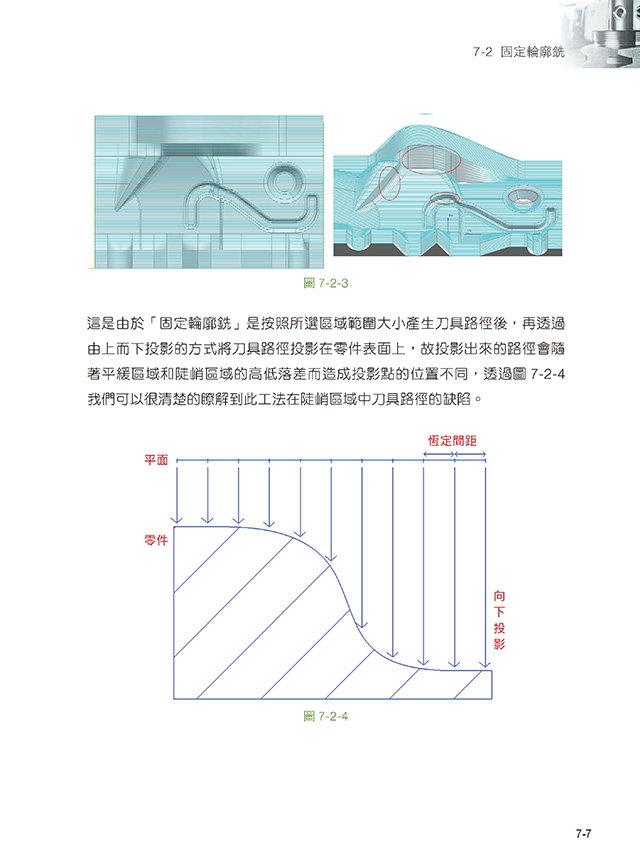 NX 智能製造:電腦輔助加工製造-preview-13