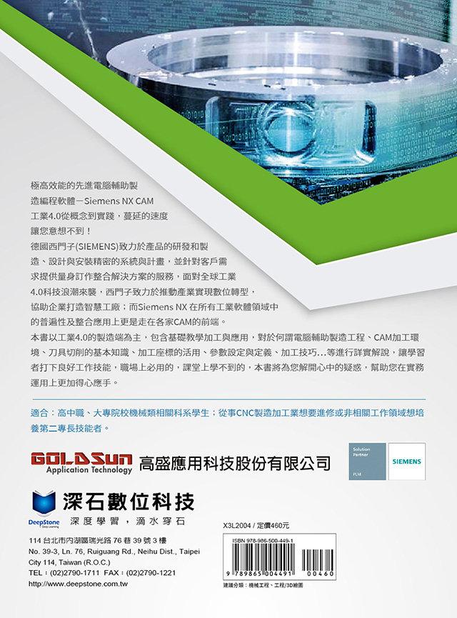 NX 智能製造:電腦輔助加工製造-preview-15