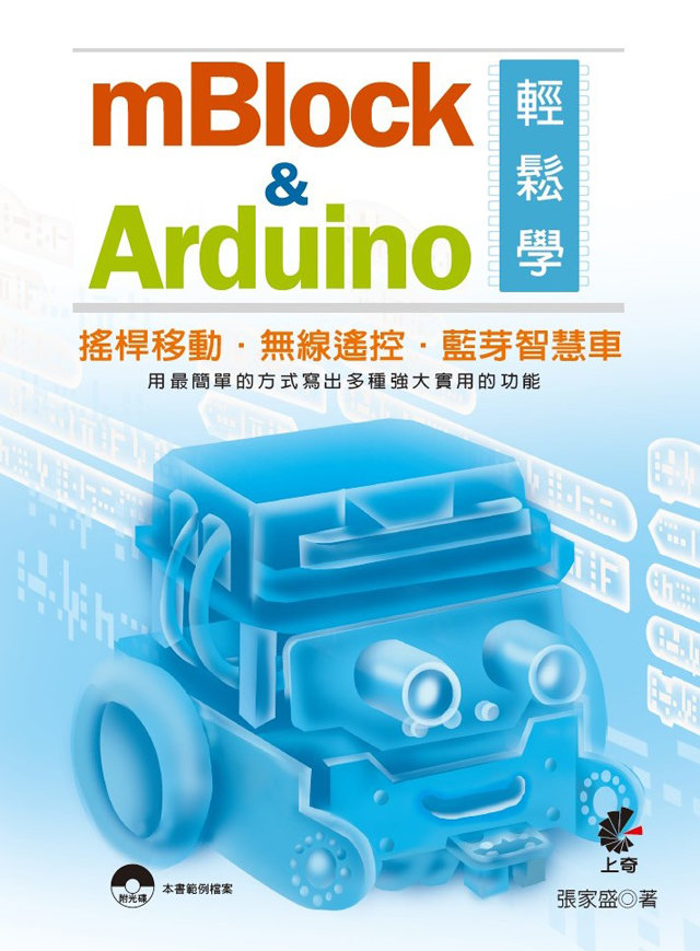 mBlock & Arduino 輕鬆學-preview-1