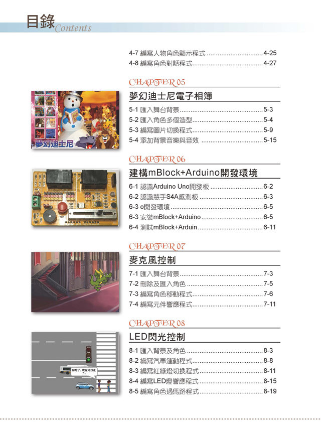 mBlock & Arduino 輕鬆學-preview-3