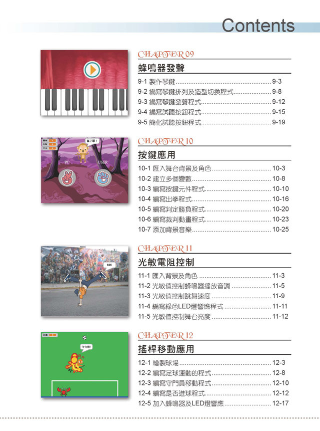 mBlock & Arduino 輕鬆學-preview-4