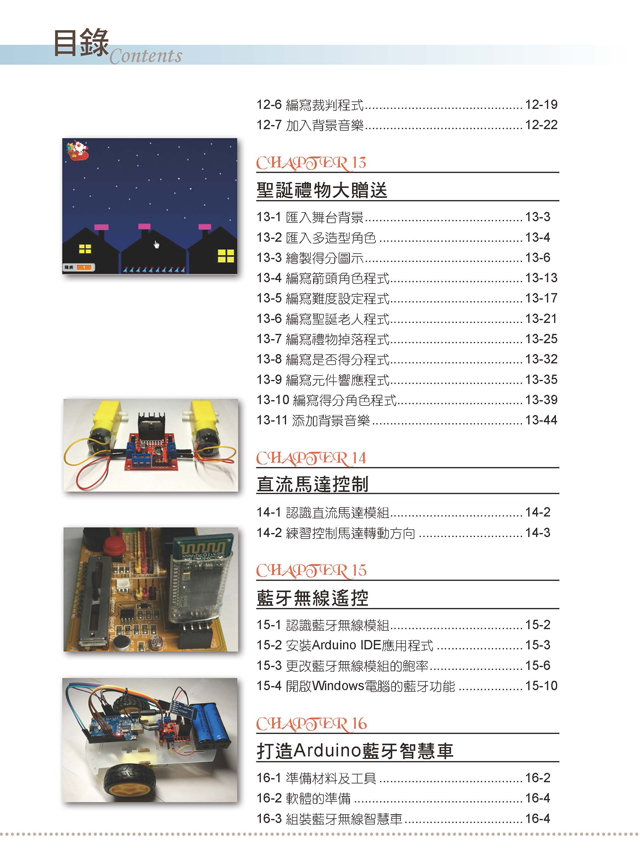 mBlock & Arduino 輕鬆學-preview-5