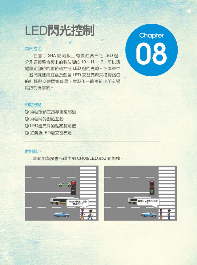 mBlock & Arduino 輕鬆學-preview-6