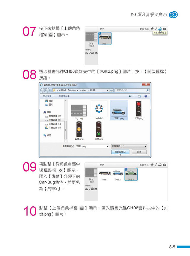 mBlock & Arduino 輕鬆學-preview-9