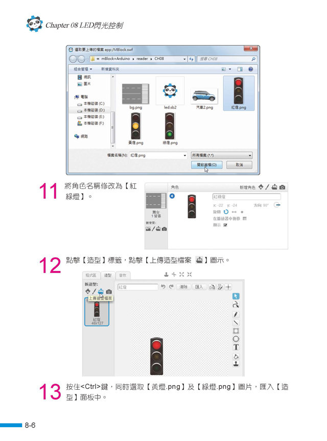 mBlock & Arduino 輕鬆學-preview-10