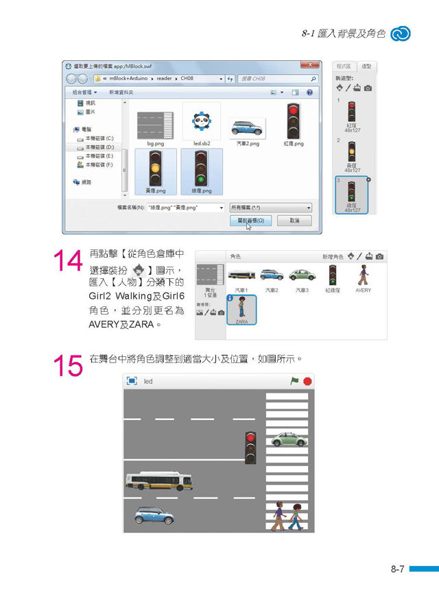 mBlock & Arduino 輕鬆學-preview-11
