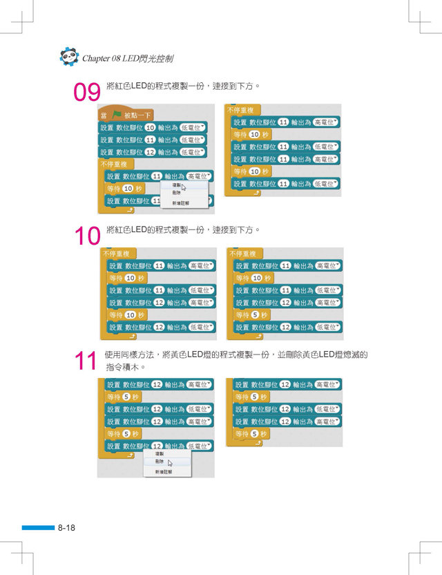 mBlock & Arduino 輕鬆學-preview-12