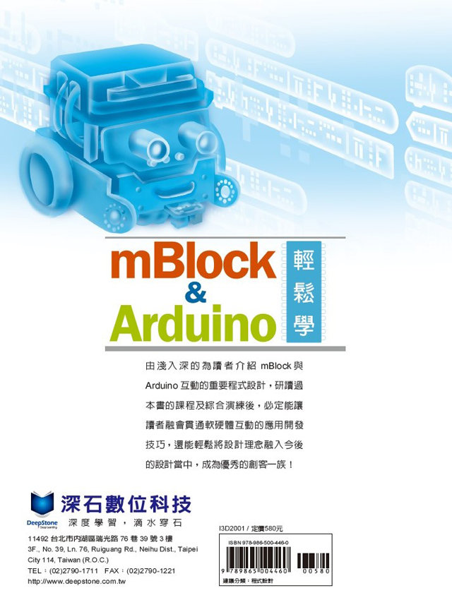 mBlock & Arduino 輕鬆學-preview-14