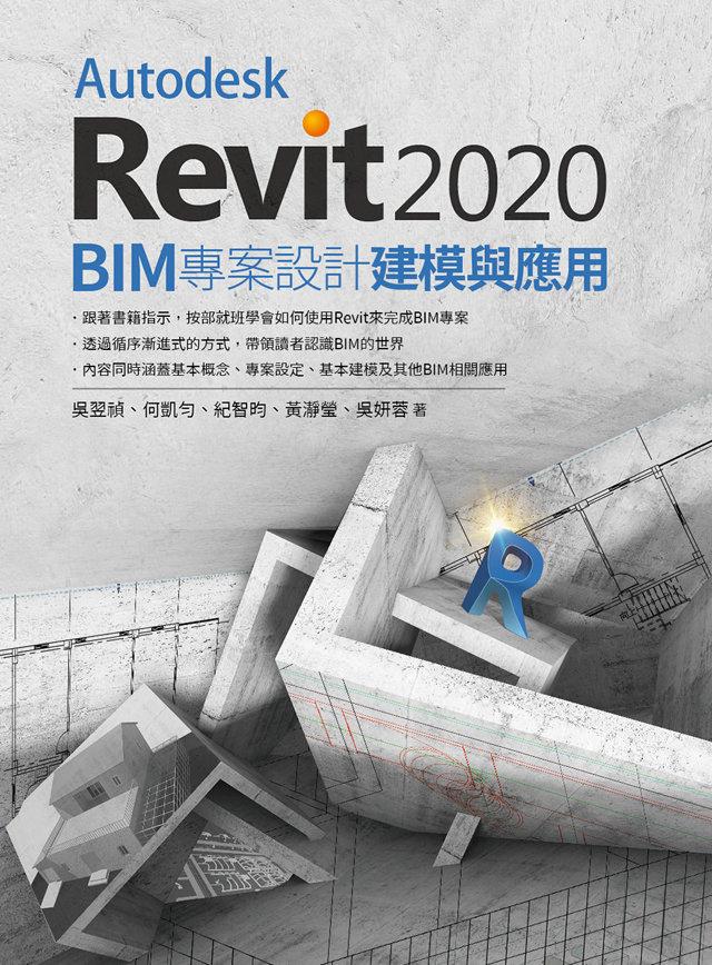 Autodesk Revit 2020:BIM 專案設計建模與應用-preview-1