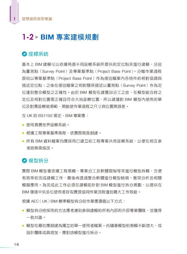 Autodesk Revit 2020:BIM 專案設計建模與應用-preview-7