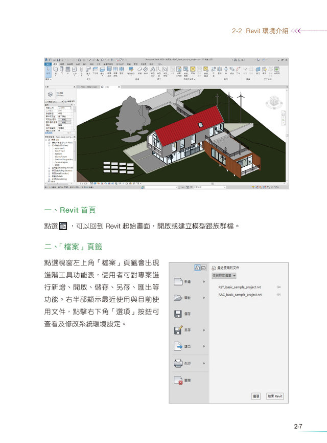 Autodesk Revit 2020:BIM 專案設計建模與應用-preview-10
