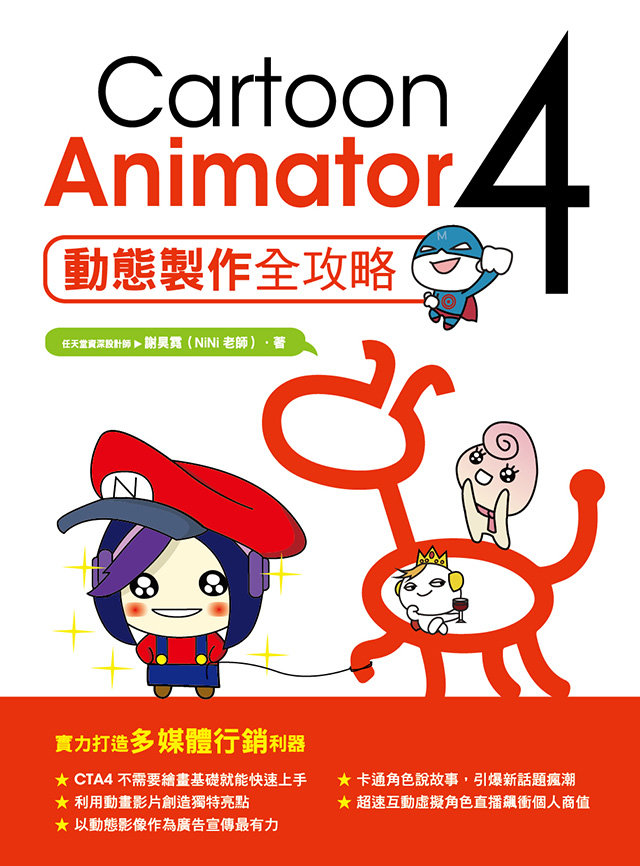 Cartoon Animator 4 動態製作全攻略-preview-1