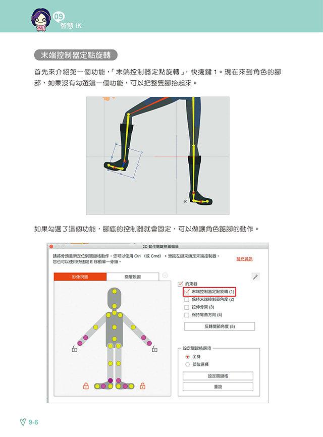 Cartoon Animator 4 動態製作全攻略-preview-11