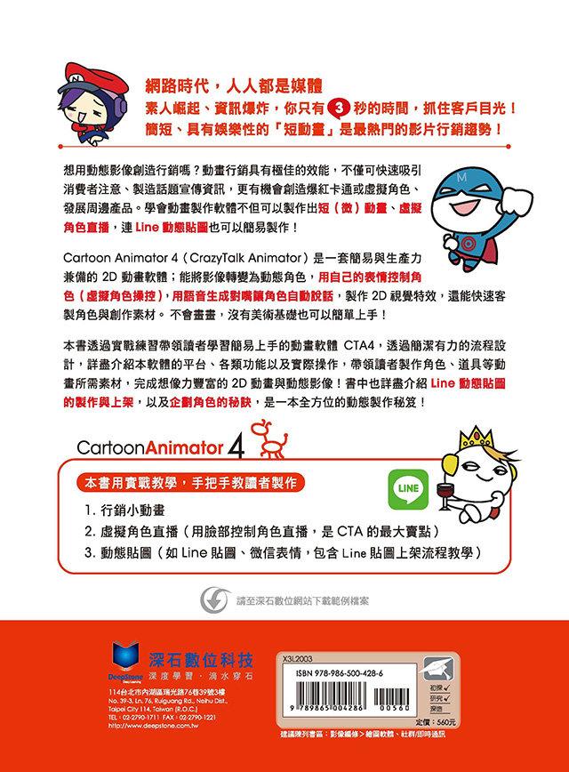 Cartoon Animator 4 動態製作全攻略-preview-15