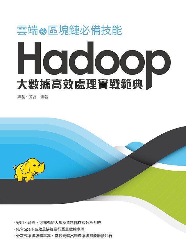 雲端 & 區塊鏈必備技能 Hadoop 大數據高效處理實戰範典 (舊名: 科技巨頭:Hadoop+Spark大規模實際運作進行式)-preview-1