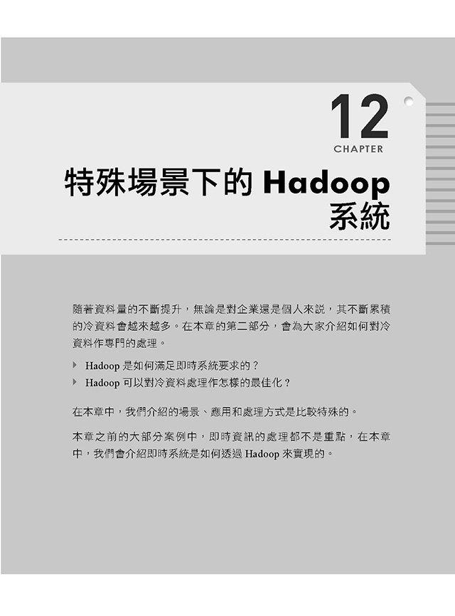 雲端 & 區塊鏈必備技能 Hadoop 大數據高效處理實戰範典 (舊名: 科技巨頭:Hadoop+Spark大規模實際運作進行式)-preview-7