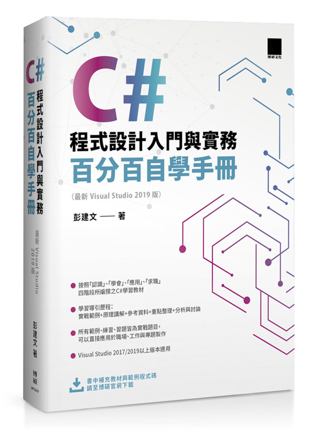 C# 程式設計入門與實務:百分百自學手冊 (最新 Visual Studio 2019 版)-preview-1
