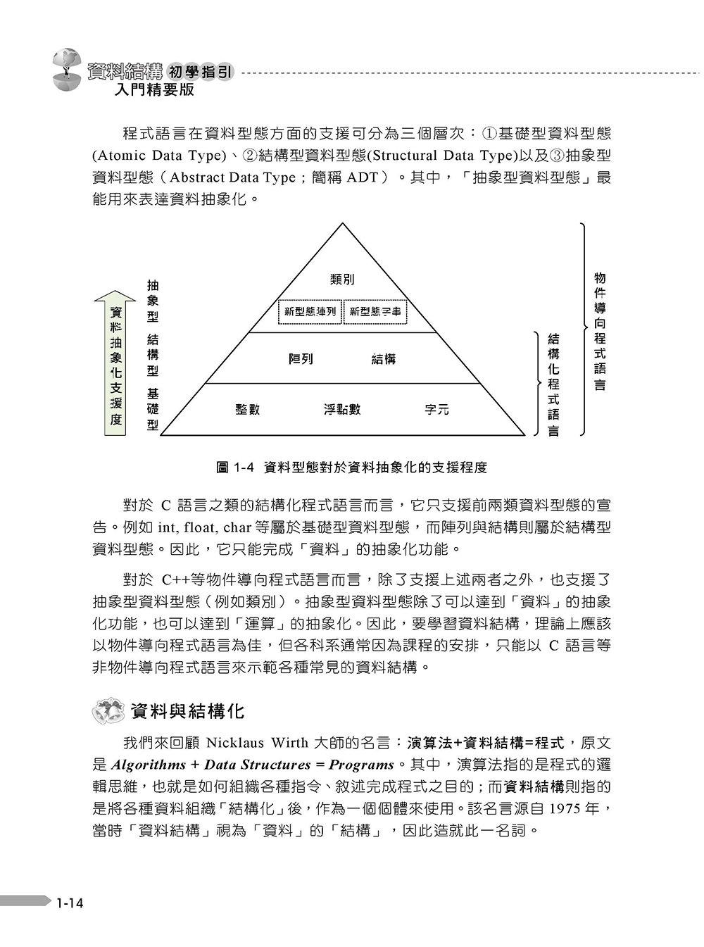 資料結構初學指引 ─ 入門精要版, 3/e-preview-3