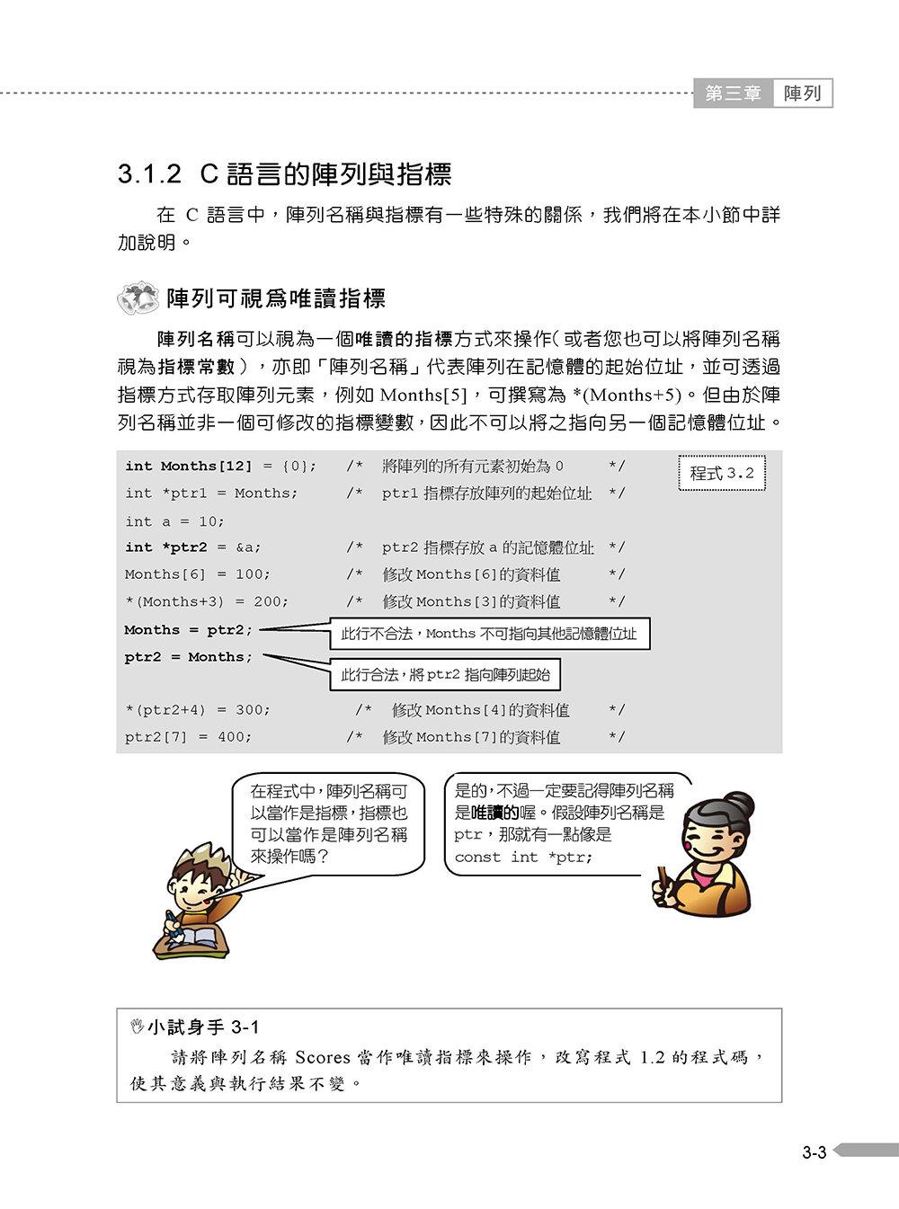 資料結構初學指引 ─ 入門精要版, 3/e-preview-5