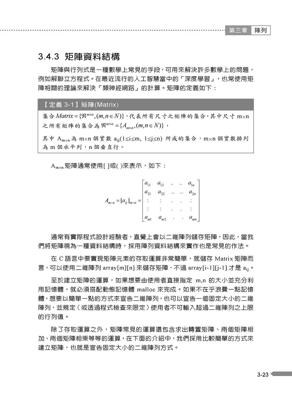資料結構初學指引 ─ 入門精要版, 3/e-preview-7