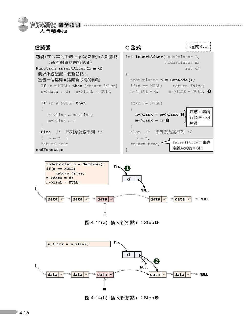 資料結構初學指引 ─ 入門精要版, 3/e-preview-8