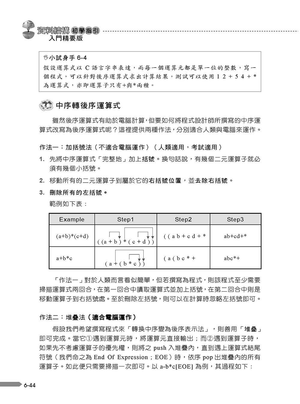 資料結構初學指引 ─ 入門精要版, 3/e-preview-9