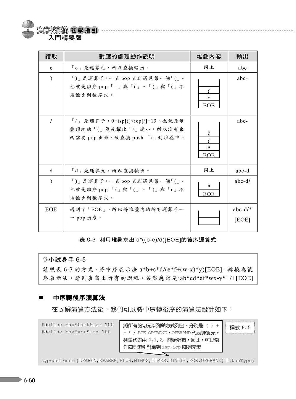 資料結構初學指引 ─ 入門精要版, 3/e-preview-10