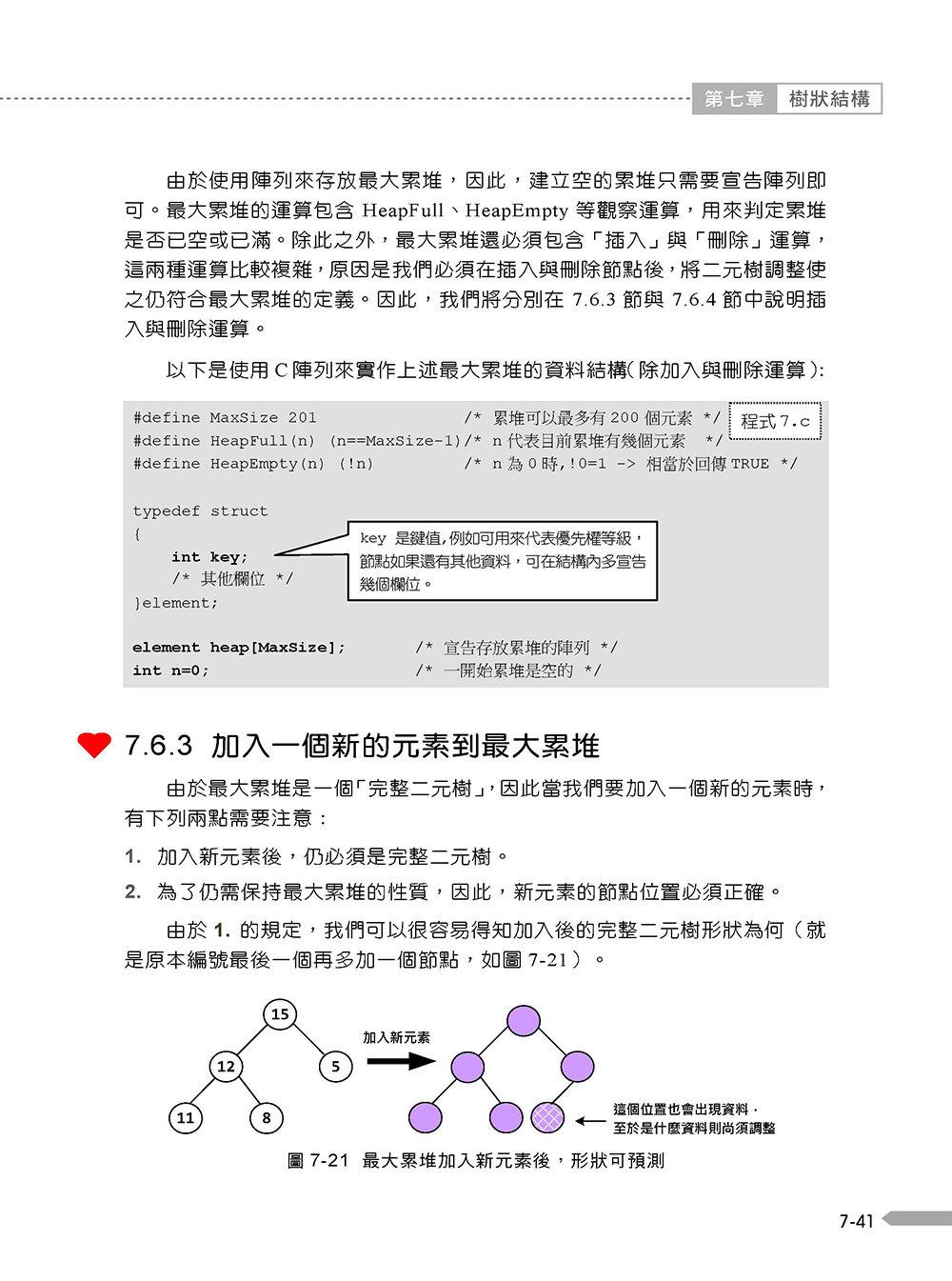 資料結構初學指引 ─ 入門精要版, 3/e-preview-15