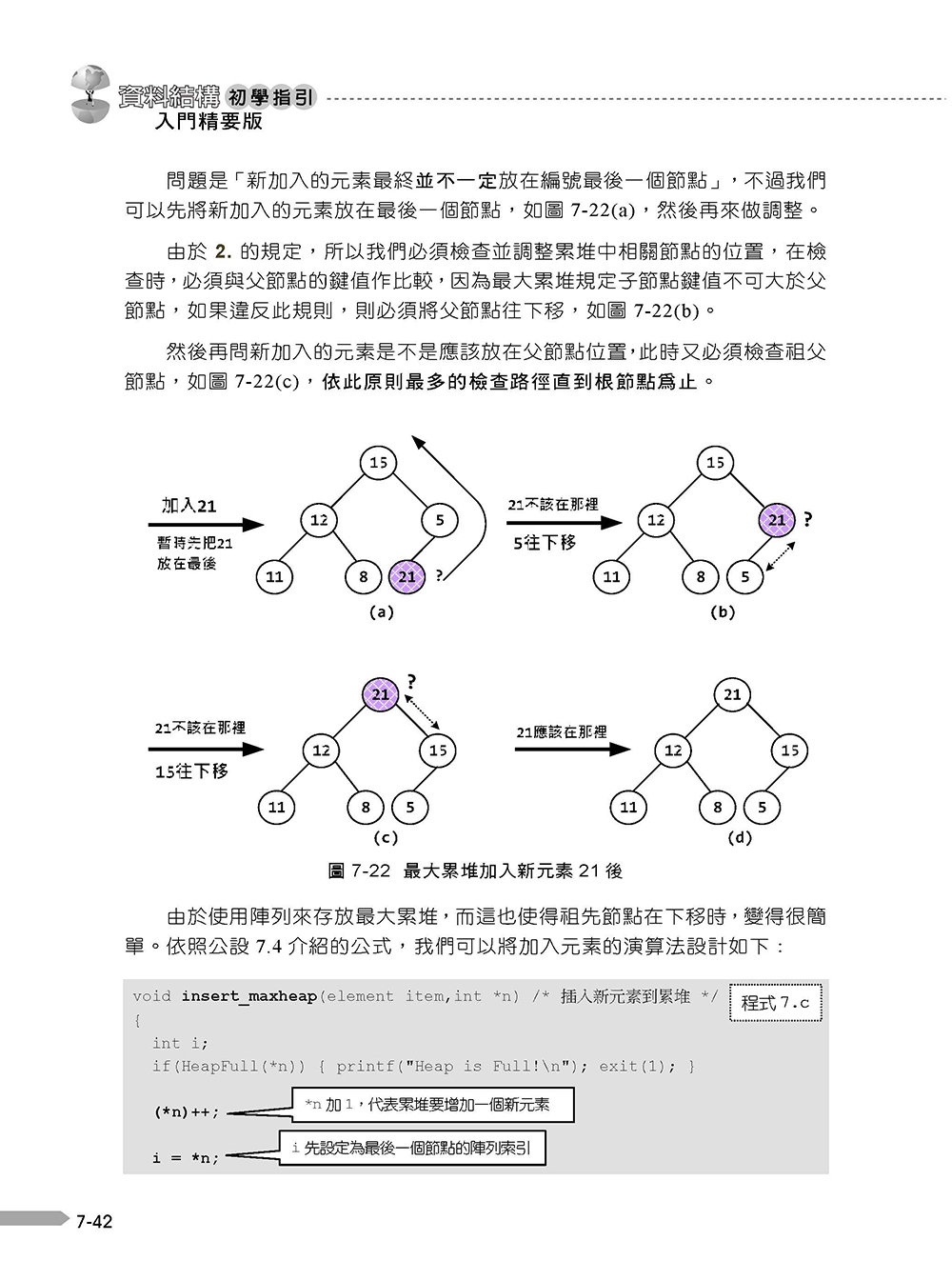 資料結構初學指引 ─ 入門精要版, 3/e-preview-16